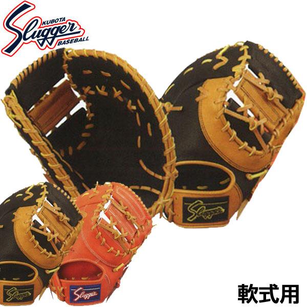 久保田スラッガー 軟式野球用グラブ ファーストミット KSF-733 一塁手用
