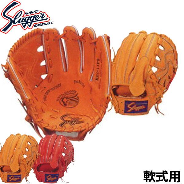 久保田スラッガー 軟式野球用グラブ KSN-11PS ピッチャー用 内野手用