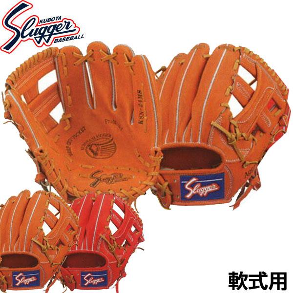 久保田スラッガー 軟式野球用グラブ KSN-24MS 右投げ用 セカンド・ショート・サード用 内野手用