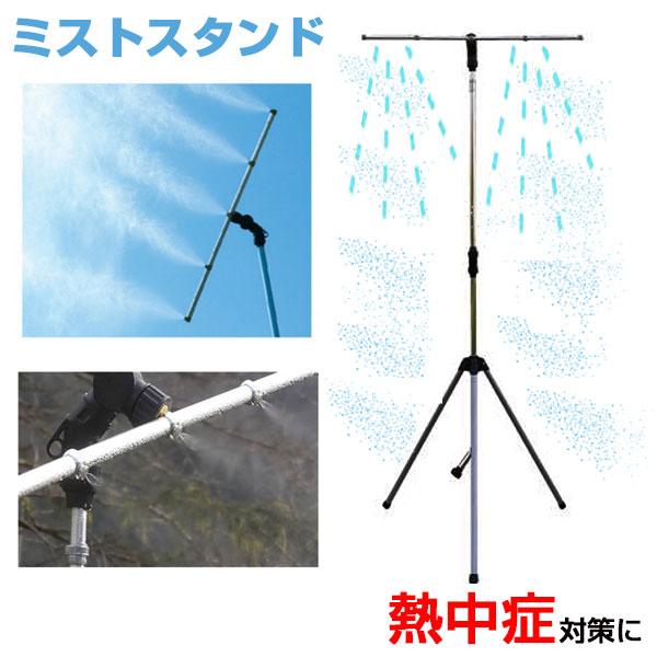 ミストスタンド ZHS300 ミストシャワー 熱中症対策 暑さ対策 (エイチエスジャパン)