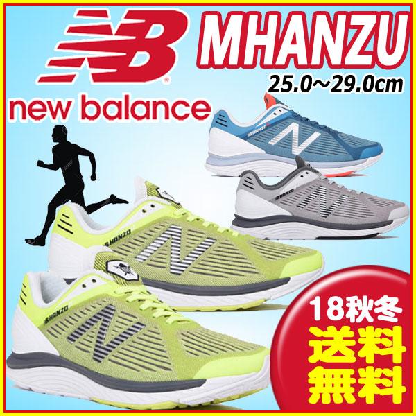 ニューバランス(new balance) ハンゾー ランニングシューズ NB HANZO U M メンズ MHANZU2E
