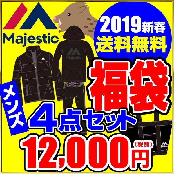 【12月下旬予約販売】2019新春福袋 マジェスティック MAJESTHIC メンズ 数量限定 4点セット ジャージ上下 裏起毛