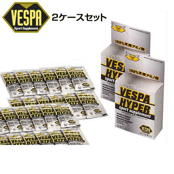 セット) 【お得な2ケースセット】ベスパスポーツサプリメントベスパ X ハイパー HYPER(9gX12個入ケース 2 309125【サプリメント】(ランキング2位) VESPA
