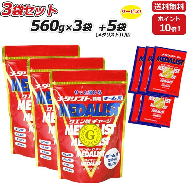 日本正規代理店品 3袋セット さらに 1L用5袋プレゼント MEDALIST メダリスト 新作 顆粒 アリスト あす楽即納 クエン酸サプリメント チーム用大袋 560g×3袋