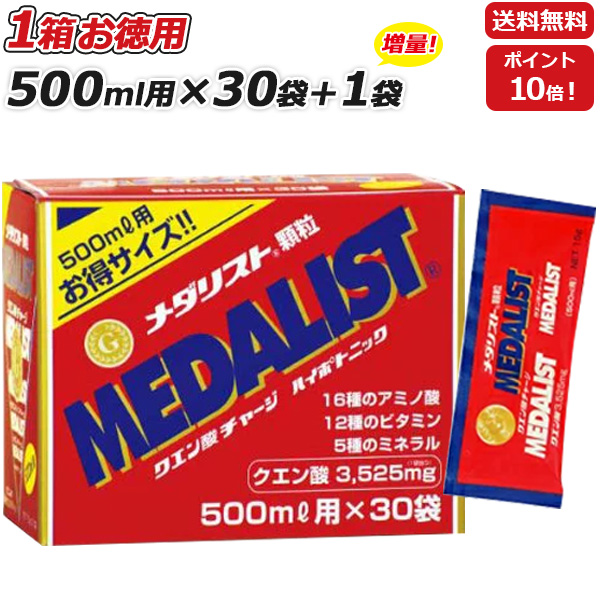 売れ筋ランキング 1位 受賞 1袋プレゼント MEDALIST メダリスト 顆粒 アリスト 実物 あす楽即納 15g 即日出荷 クエン酸サプリメント ×30袋 500mL用