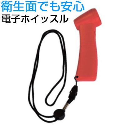 使い勝手の良い アカバネ AKABANE 電子ホイッスル コロナ対策 今ダケ送料無料 衛生的な笛 E-102