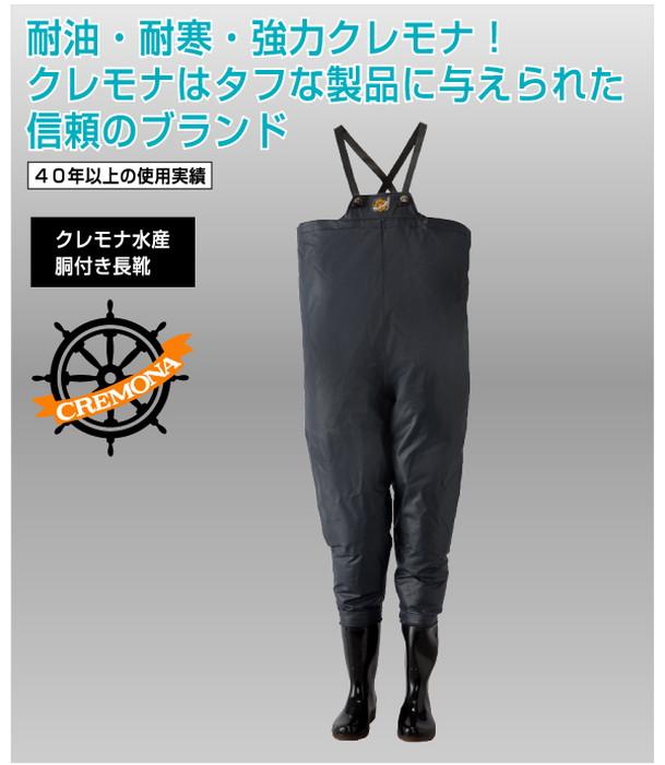 LOGOS ロゴス クレモナ水産 胴付き長靴 鉄紺 24.5cm 10068245