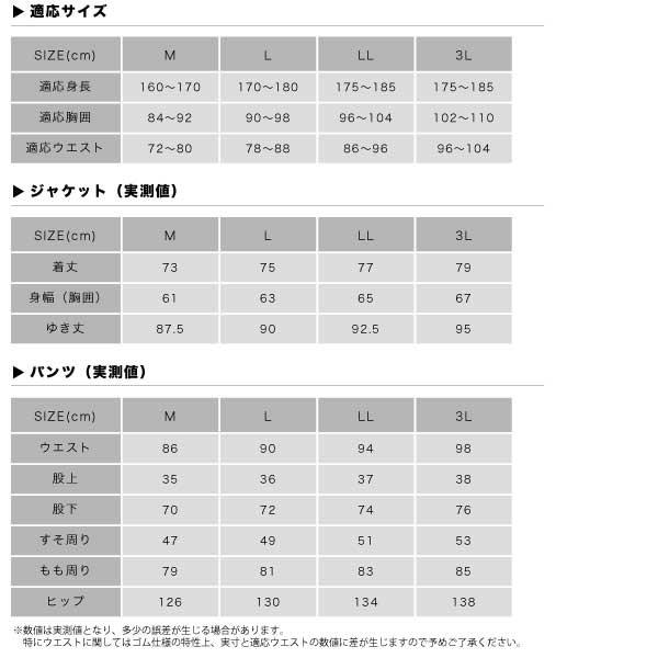 ロゴス(LOGOS) 動作快適防水防寒スーツ カーティス ネイビー 【LLサイズ】