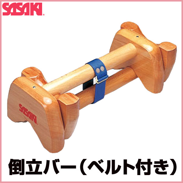 ササキスポーツ(SASAKI) 一般体操 手具 倒立バー(ベルト付き) M-4