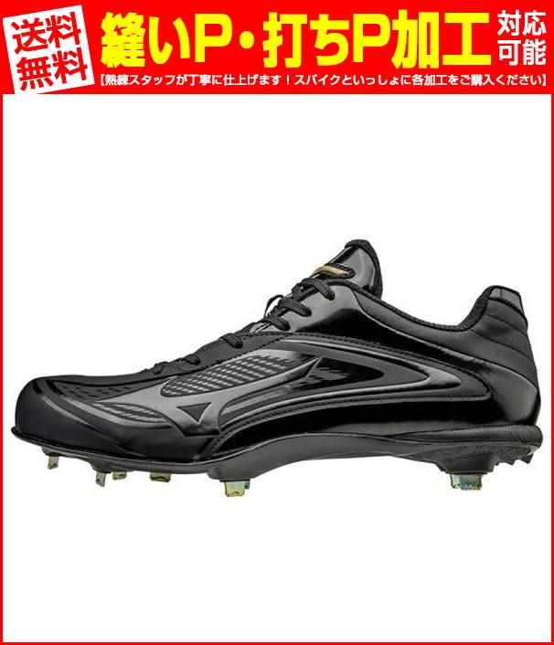 MIZUNO ミズノ スパイク シューズ 野球 グローバルエリート IQ2 11GM171100【縫いP・打ちP別途加工】