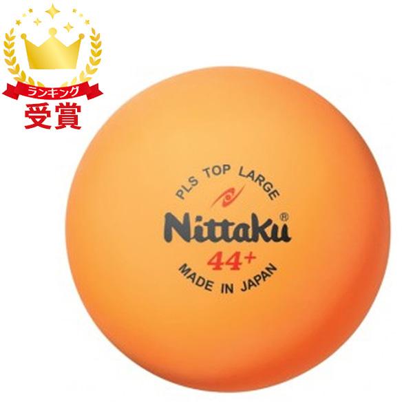 ニッタク(Nittaku) プラ トップラージボール120個入り 卓球 ボール NB1074