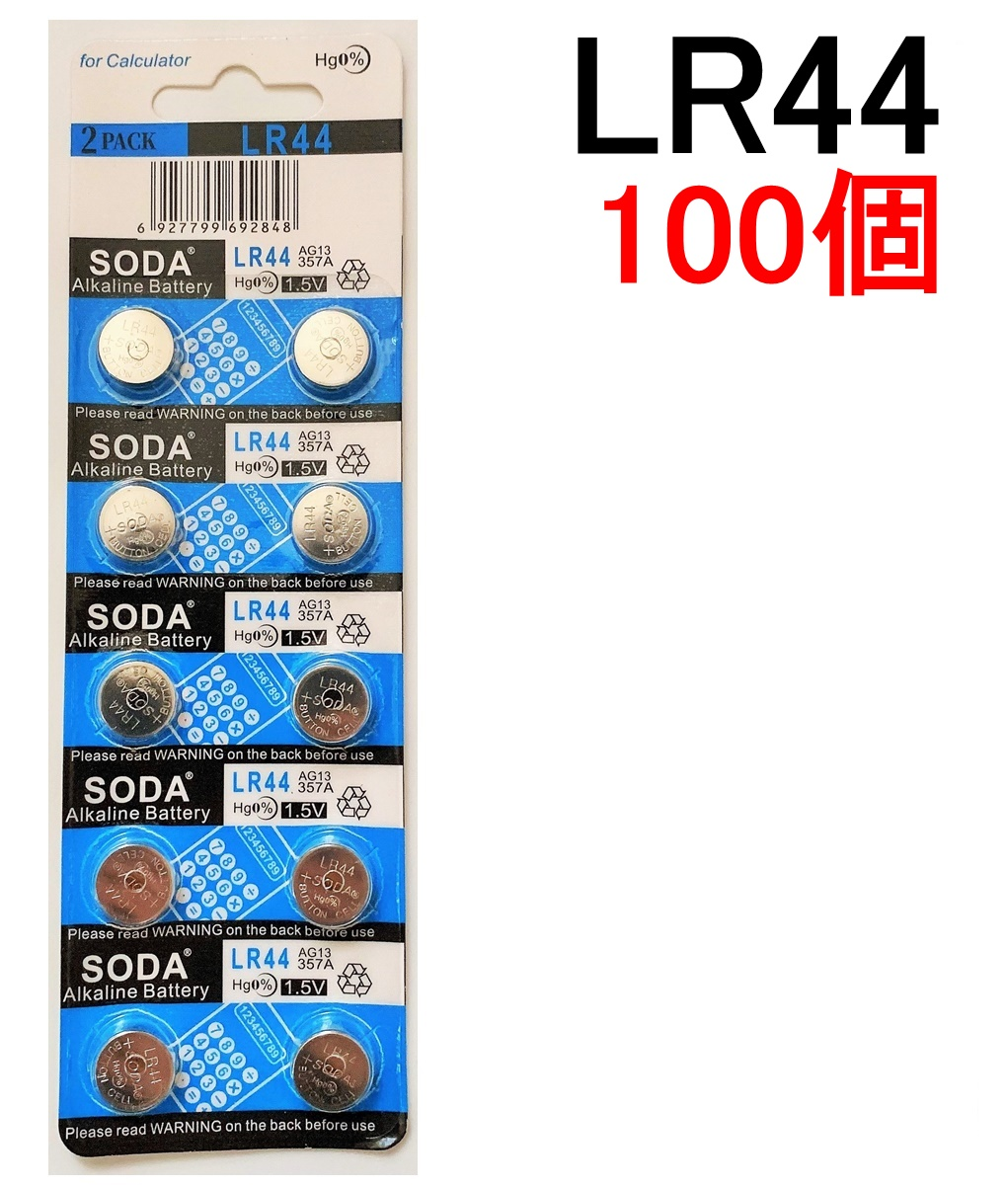 アルカリボタン電池 まとめ売り ランキング2位受賞 翌日出荷 送料無料 AL完売しました LR44 1.55V 100個セット 定番の人気シリーズPOINT(ポイント)入荷