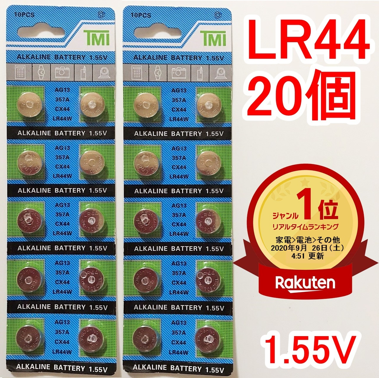 購買 アルカリボタン電池 ランキング1位受賞 翌日出荷 LR44 水銀0% 1.5V 送料無料 誕生日/お祝い 20個セット