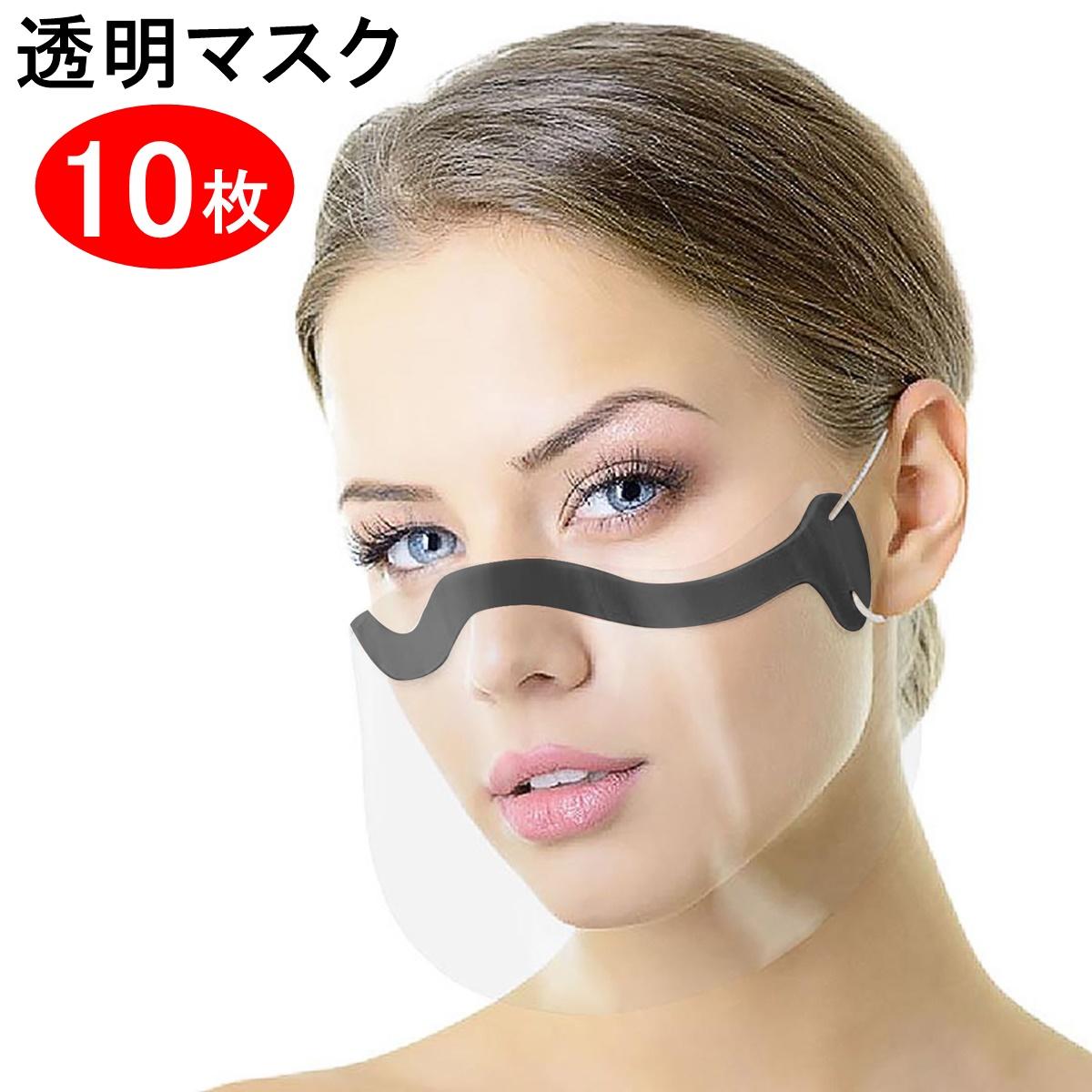 翌日出荷 10枚 透明マスク クリアマスク ウレタン 正規品送料無料 送料無料 口元ガード マウスガード 買取 マウスシールド 男女兼用