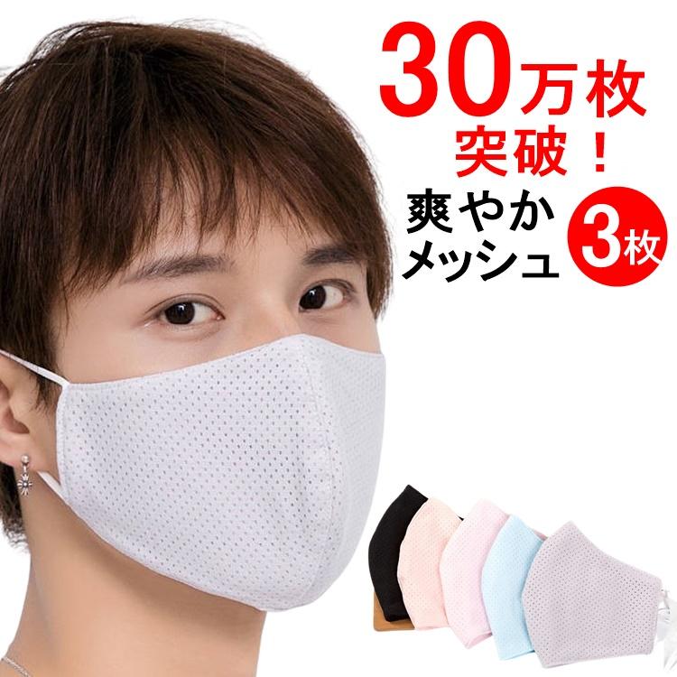 定番から日本未入荷 翌日出荷 30万枚突破 爽やか 超特価 メッシュマスク 3枚 大人用 個包装 接触冷感 メンズ レディース 蒸れない涼しい生地 繰り返し使える 速乾 清涼 男女兼用 送料無料 UVカット紫外線対策 個別包装