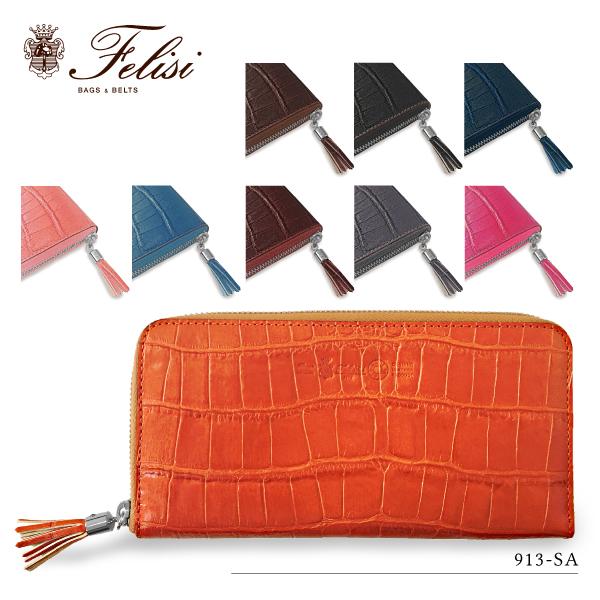 【送料無料】【並行輸入品】『Felisi-フェリージ-』ラウンドジップ 長財布 クロコ型押し[913-SA]