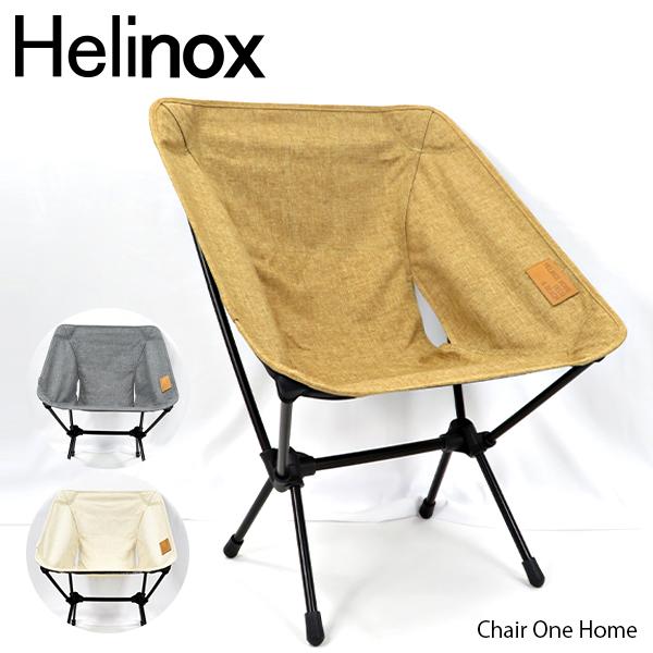 【2019 SS】【並行輸入品】『HELINOX-ヘリノックス-』Chair One Home チェアワンホーム 折りたたみ 椅子 リビング アウトドア レジャー ビーチ フェス[10102]