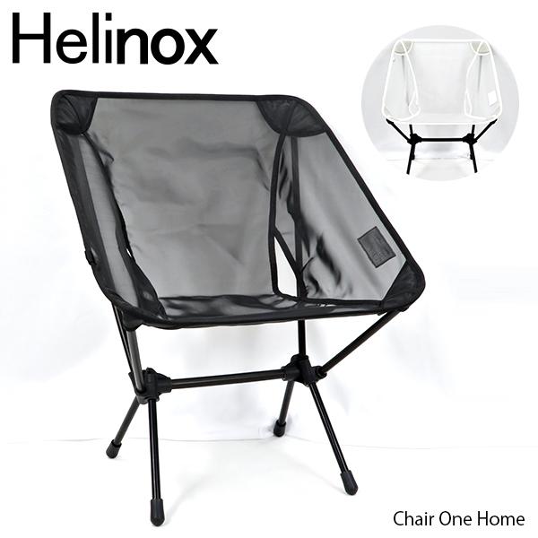 【2019 SS】【並行輸入品】『HELINOX-ヘリノックス-』Chair One Home チェアワンホーム メッシュ 折りたたみ 椅子 リビング アウトドア レジャー ビーチ フェス[10115]