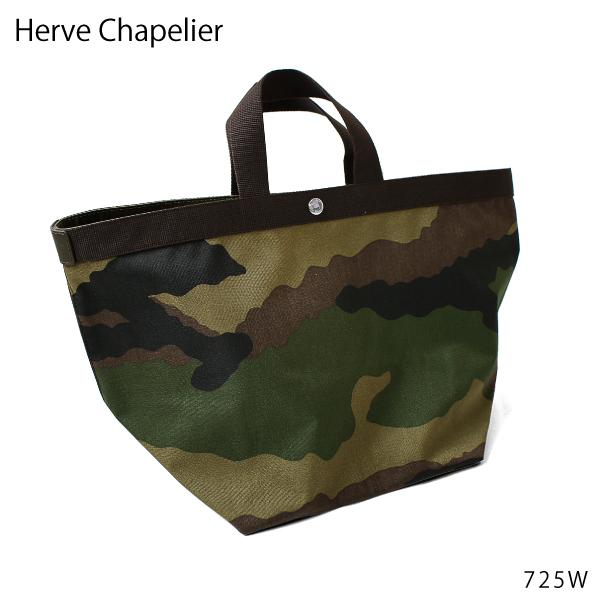 【送料無料】【並行輸入品】【2018 AW】『Herve Chapelier-エルベシャプリエ-』コーデュラ 舟型トートL 迷彩 Large tote Camouflage[725W]