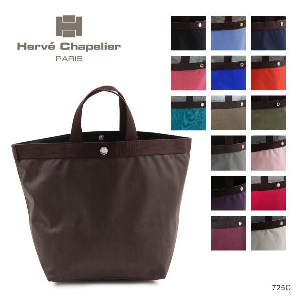 【送料無料】【2018 SS】【並行輸入品】『Herve Chapelier-エルベシャプリエ-』コーデュラ 舟形トート Large tote[725C]