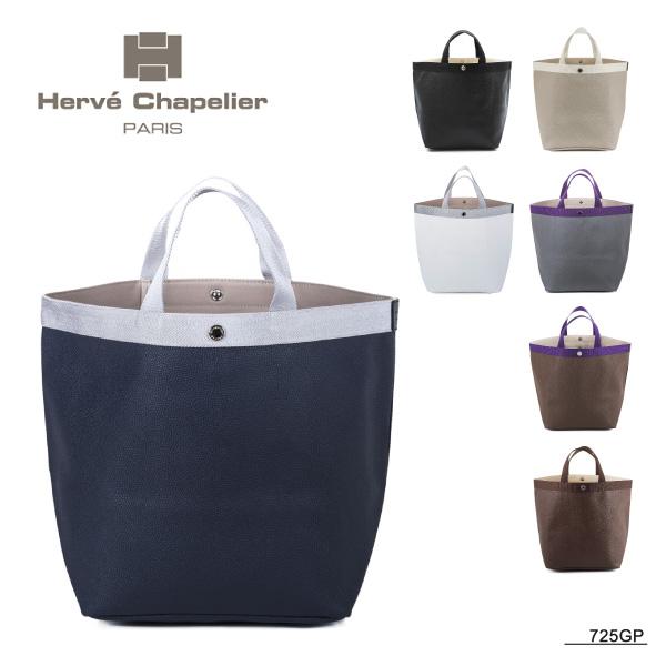 【送料無料】【並行輸入品】『Herve Chapelier-エルベシャプリエ-』GPライン リュクス舟型トート L [725GP]