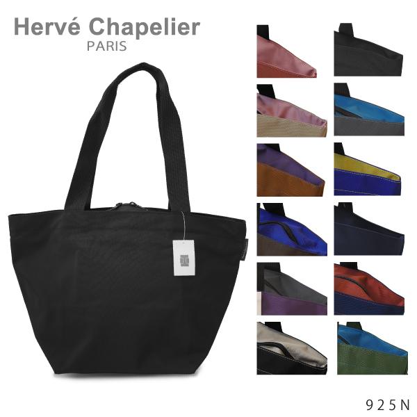【並行輸入品】【2018-19 AW】『Herve Chapelier-エルベシャプリエ-』 舟型トートL ナイロンショルダーバッグ[925N]