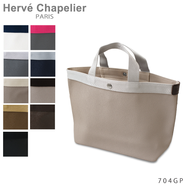 【送料無料】【並行輸入品】【2018-19 AW】『Herve Chapelier-エルベシャプリエ-』GPライン リュクススクエアトート M [704GP]