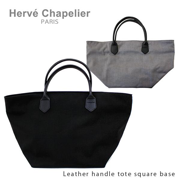 【送料無料】【並行輸入品】【2018-19 AW】『Herve Chapelier-エルベシャプリエ-』レザーハンドル コーデュラ舟型トートバッグ M[1407C]