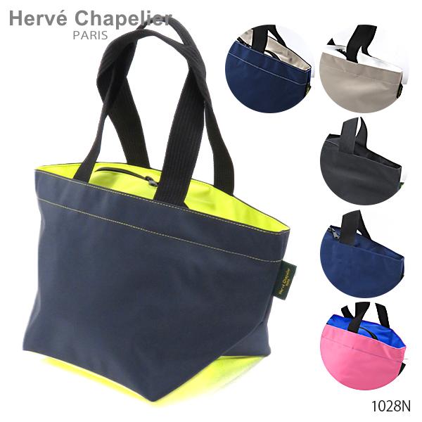 【送料無料】【並行輸入品】『Herve Chapelier-エルベシャプリエ-』ナイロン 舟型ショルダーバッグ トートバッグ[1028N]
