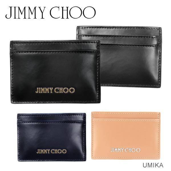 【送料無料】【並行輸入品】『JIMMY CHOO-ジミーチュウ-』UMIKA-カードケース-