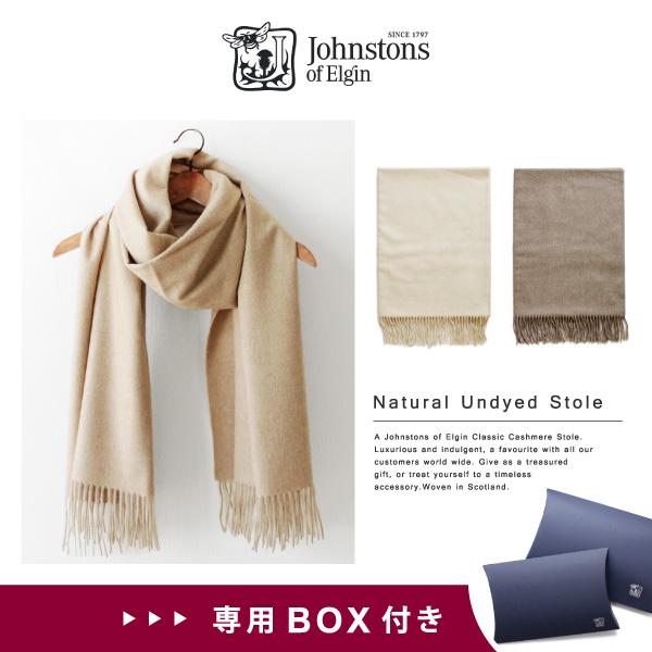 【送料無料】《専用BOX付き》【2017 AW】【並行輸入品】『Johnstons-ジョンストンズ-』Natural Undyed Stole カシミア 大判ストール [WA1051] [190×70cm 無地 スカーフ ストール]