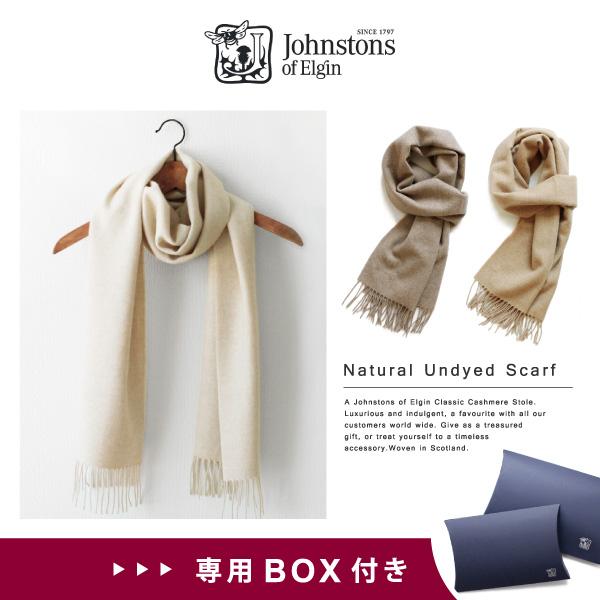 【送料無料】《専用BOX付き》【2017 AW】【並行輸入品】『Johnstons-ジョンストンズ-』Natural Undyed Scarf カシミア マフラー [WA1050][180×30cm 無地 スカーフ ストール]