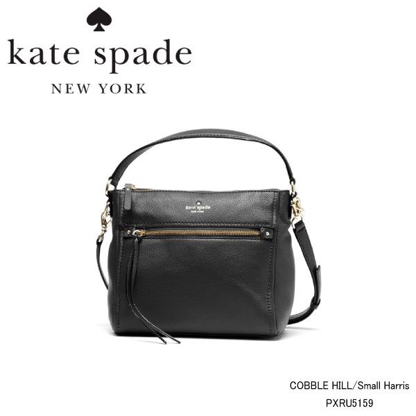 【送料無料】『Kate Spade-ケイトスペード-』COBBLE HILL Small Harris[PXRU5159][レディース ショルダー ハンド バッグ]