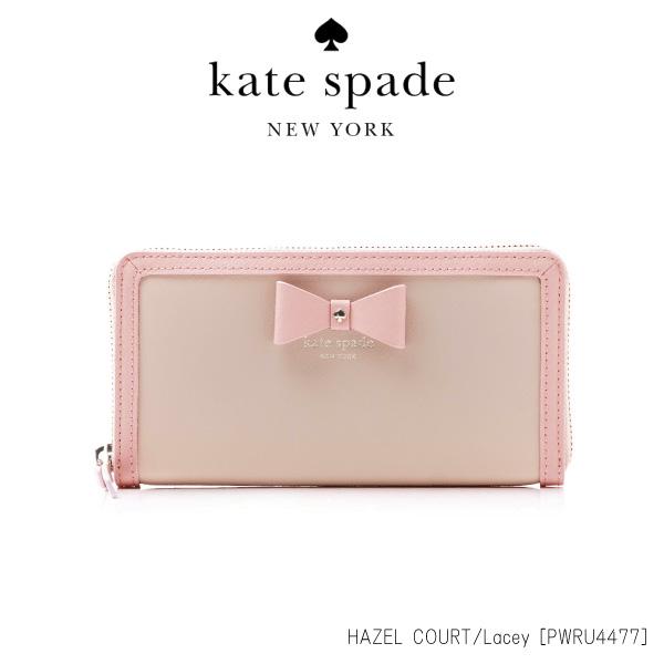 【送料無料】【並行輸入品】『Kate Spade-ケイトスペード-』HAZEL COURT lacey [PWRU4477][レディース ハゼルコート レイシー ラウンドファスナー長財布 ]