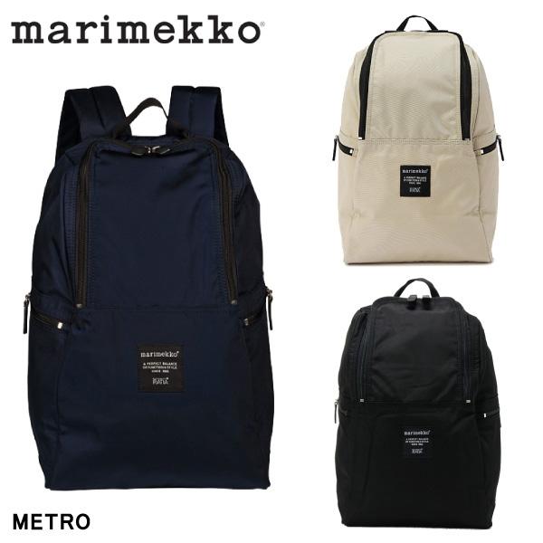 【送料無料】【並行輸入品】『Marimekko-マリメッコ』METRO[039972][ナイロンリュック・ファスナー開閉・バックパック・デイバッグ・メンズ・レディース][ブラック ベージュ ネイビー]
