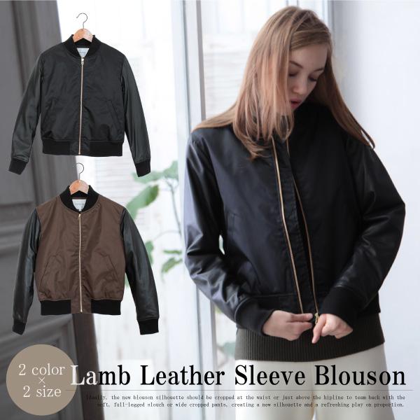 【送料無料】『Pompadour-ポンパドール-』Lamb Leather Sleeve Blouson -ラム レザースリーブ ブルゾン-[レディース アウター リアルレザー 本革ジャケット]