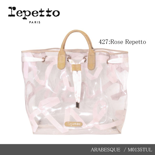 【送料無料】【並行輸入品】『repetto-レペット-』Plexi with integrated net and ribbon[M0135TUL]