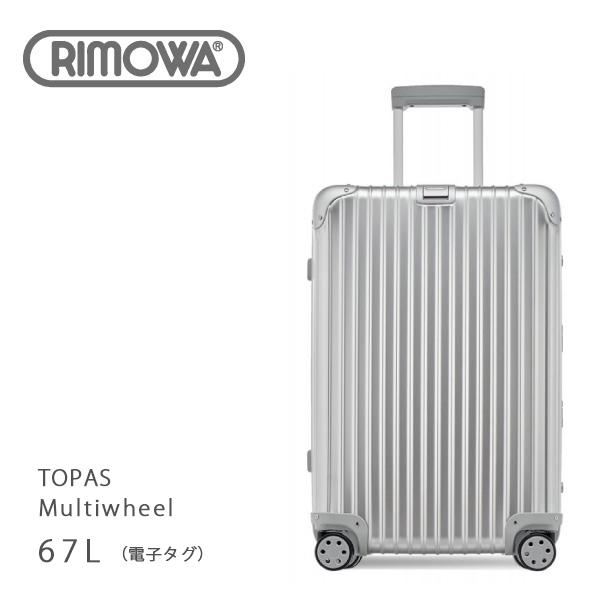 【送料無料】【返品交換不可】【並行輸入品】『RIMOWA-リモワ-』TOPAS Multiwheel Electronic Tag 924.63.00.5 [67L/4輪]E-Tag 電子タグ][3泊~5泊]