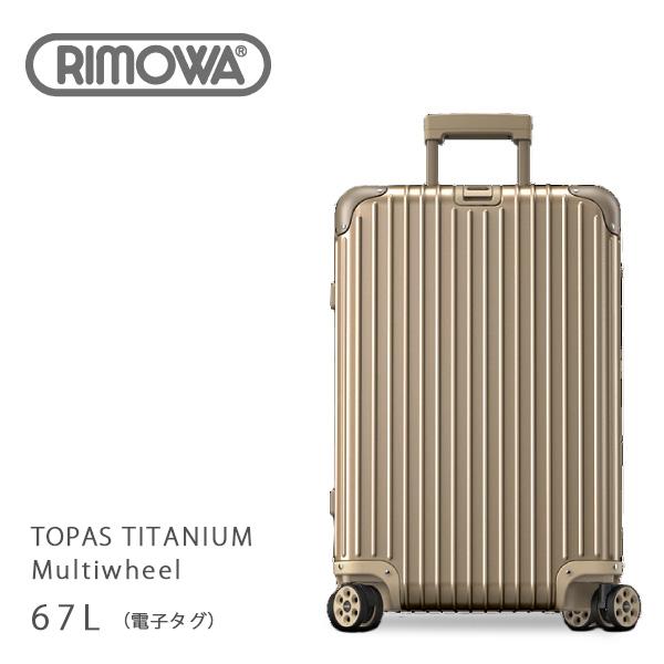 【送料無料】【返品交換不可】【並行輸入品】『RIMOWA-リモワ-』TOPAS TITANIUM Multiwheel Electronic Tag 924.63.03.5 [67L/4輪]E-Tag 電子タグ