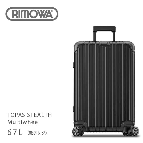 【送料無料】【返品交換不可】【並行輸入品】『RIMOWA-リモワ-』TOPAS STEALTH Multiwheel Electronic Tag 924.63.01.5 [67L/4輪][3泊~5泊]