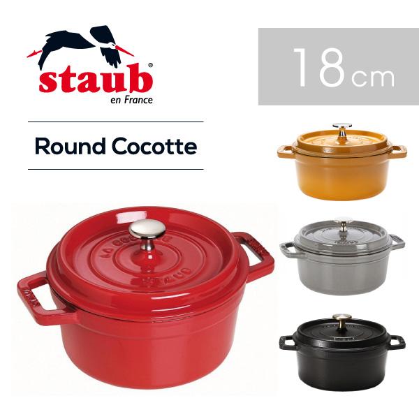 【送料無料】【並行輸入品】『Staub-ストウブ-』Round Cocotte 18cm ピコ ココット ラウンド【ご返品・交換不可】