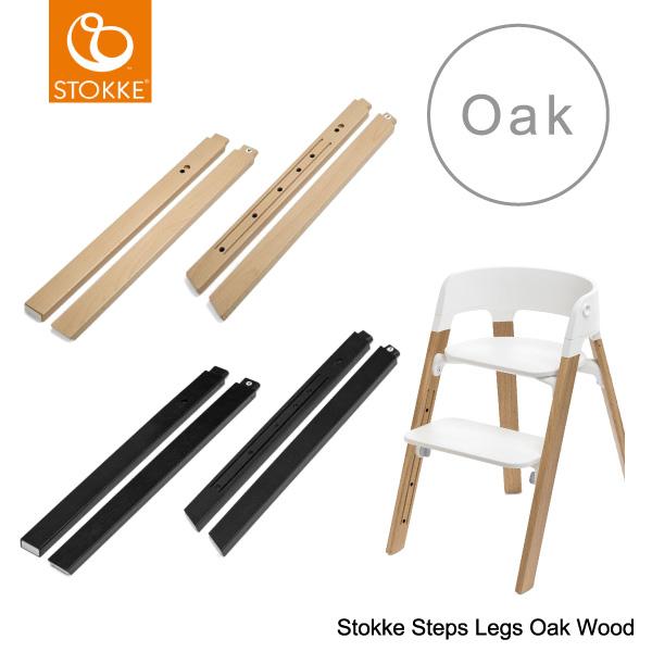 【送料無料】【並行輸入品】『STOKKE-ストッケ-』Steps Legs Oak Wood [部品 ステップス レッグ オーク ウッド ハイチェア ベビーチェア]【返品交換不可】【同梱不可】
