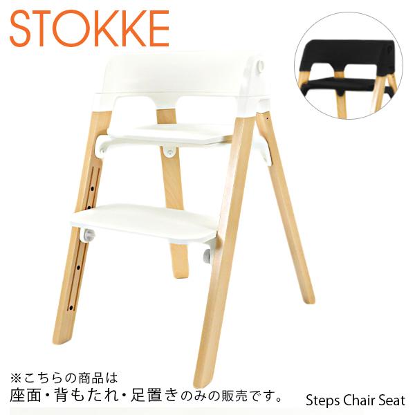 【並行輸入品】『STOKKE-ストッケ-』Steps Chair Seat [部品 ステップス チャア シート ハイチェア ベビーチェア]【返品交換不可】【同梱不可】