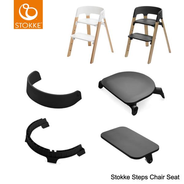 【送料無料】【並行輸入品】『STOKKE-ストッケ-』Steps Chair Seat [部品 ステップス チャア シート ハイチェア ベビーチェア]【返品交換不可】【同梱不可】
