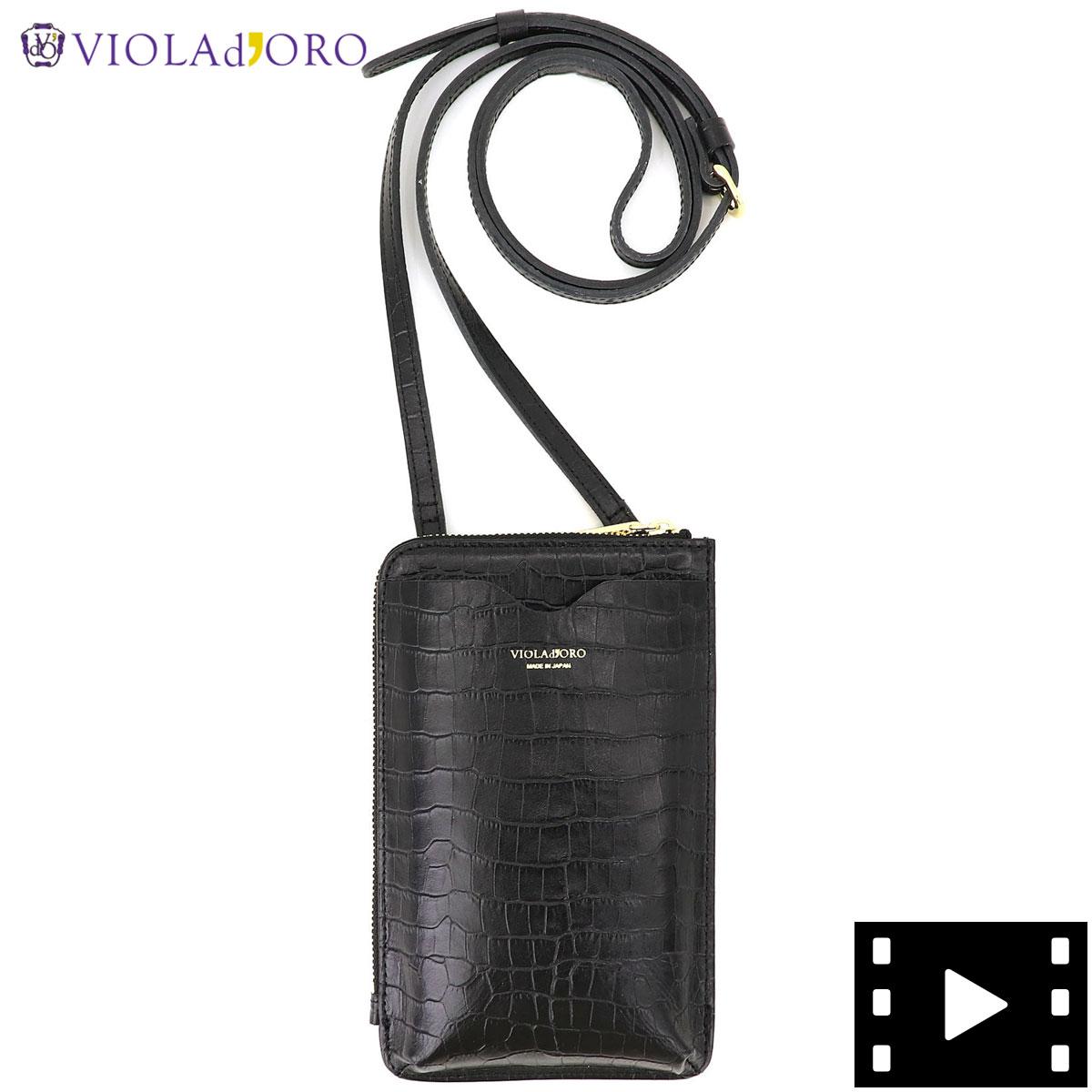 ヴィオラドーロVIOLAD'OROレディースクロコ型押しレザースマートフォンポシェットADORIAアドリアV-1336VDRBLACK(ブラック)