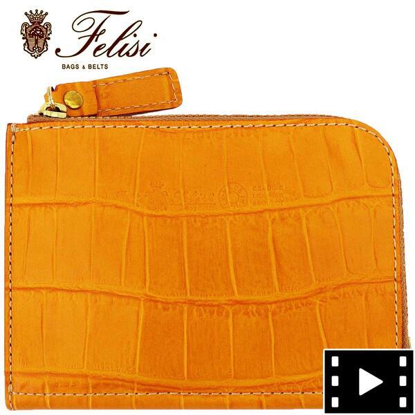 フェリージFelisiクロコダイル型押しエンボスレザーL字ジップ2つ折り財布1058/SAFLSMANGO(オレンジ)
