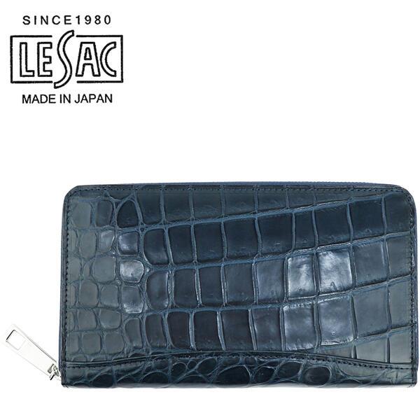 LE'SAC レザック クロコダイル ポロサス ラウンドジップ 長財布 8129 NAVY(ネイビー)