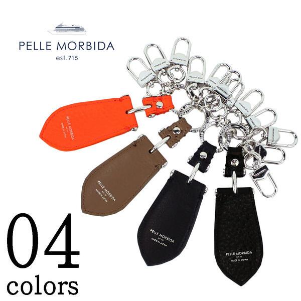 PELLE MORBIDA ペッレモルビダ シュリンクレザー 靴べら キーホルダー PMO-BAAC001(4colors)