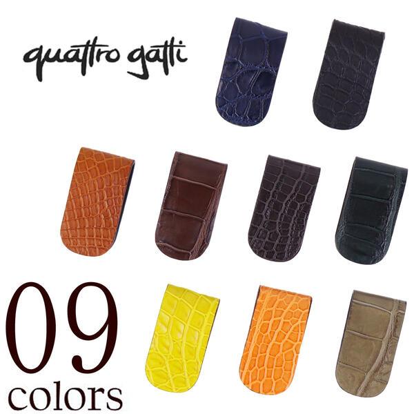 国内正規品 即日発送 クアトロガッティ QUATTRO GATTI クロコダイルレザー マネークリップ 9colors スピード対応 全国送料無料 CLIP BILL 美品 送料込