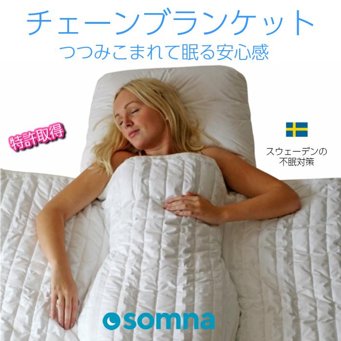 チェーンブランケット10kg 不眠症のための掛け布団・寝つきが悪い・夜途中で起きる・多動・ADHD【送料無料】